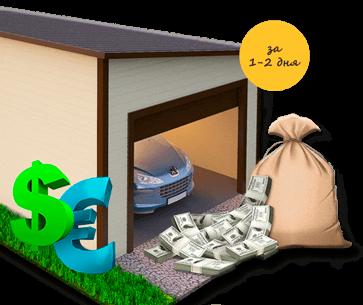 получить деньги в кредит под залог гаража