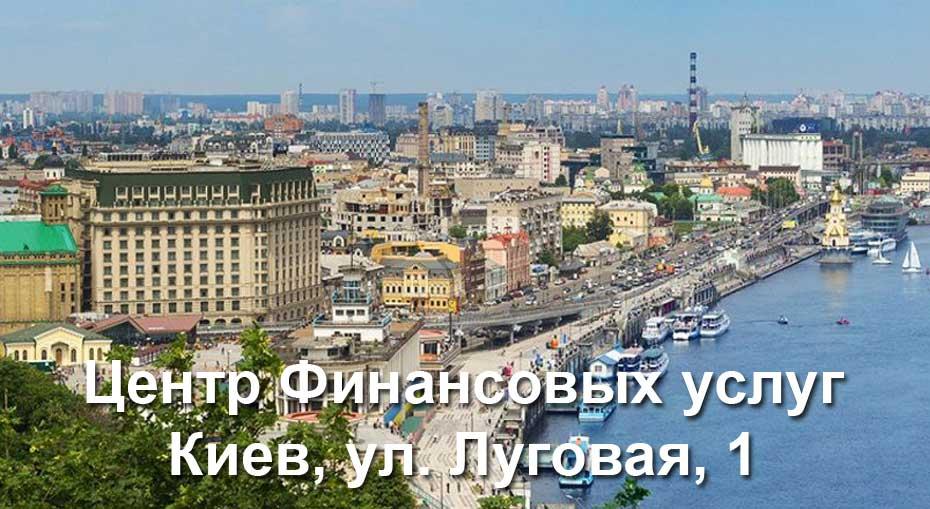киевский ломбард в центре