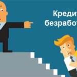 Экстренные кредиты безработным без справок