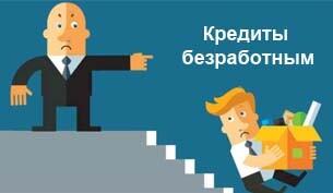 кредиты безработным