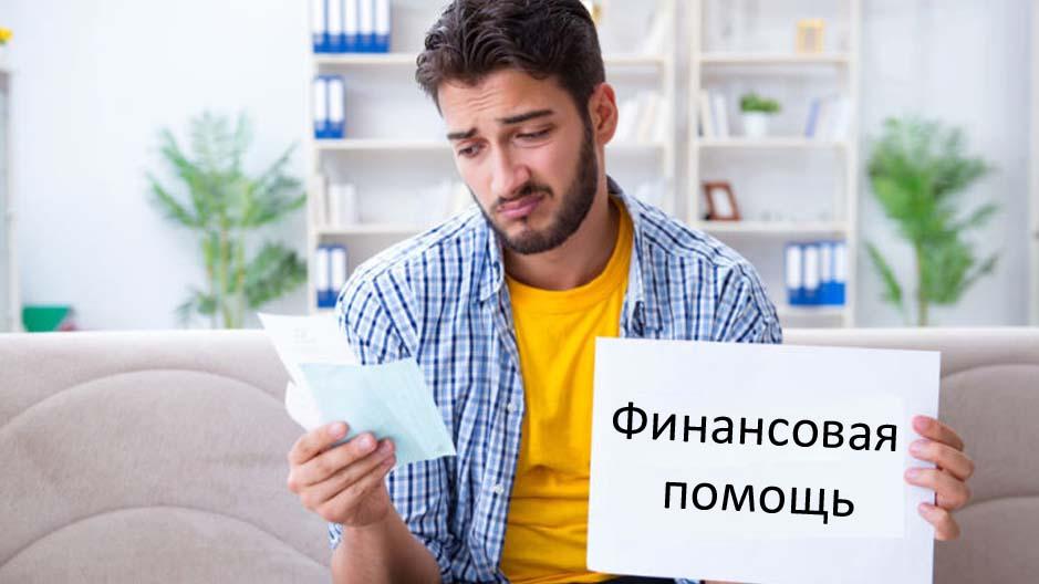 кредит безработным без справок и поручителей