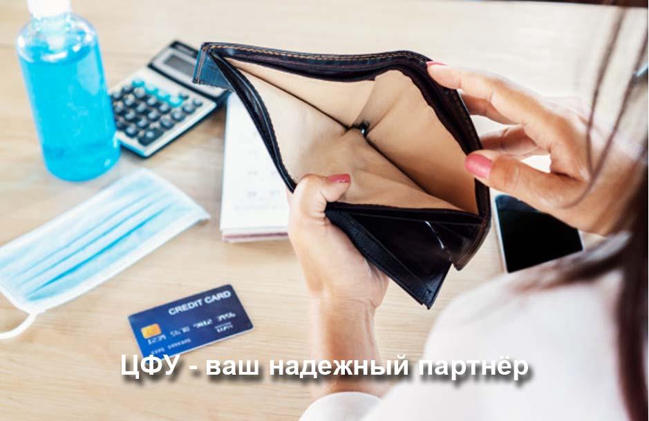 кредит без работы с 18 лет